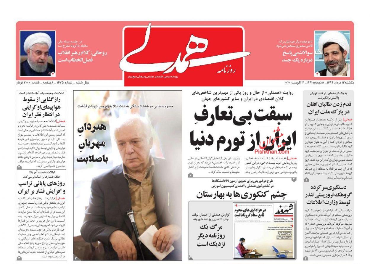 عناوین اخبار روزنامه همدلی در روز یکشنبه ۱۲ مرداد
