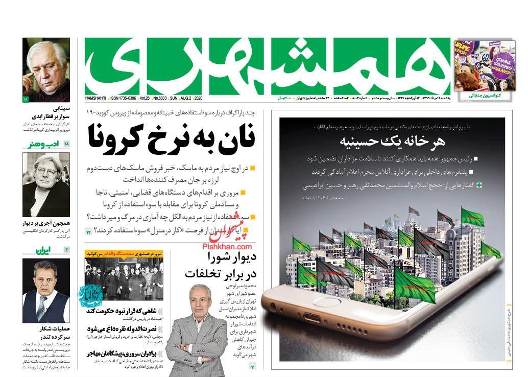 عناوین اخبار روزنامه همشهری در روز یکشنبه ۱۲ مرداد