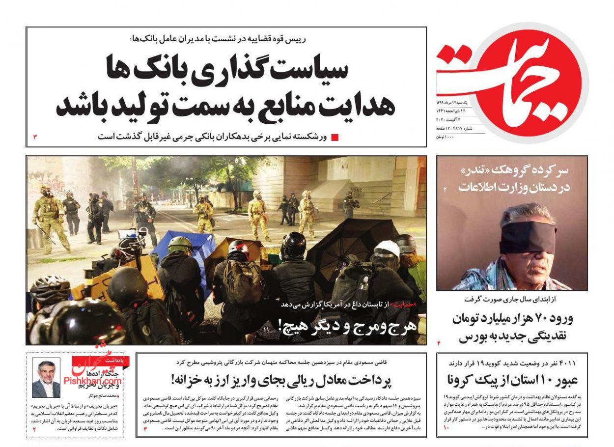 عناوین اخبار روزنامه حمایت در روز یکشنبه ۱۲ مرداد