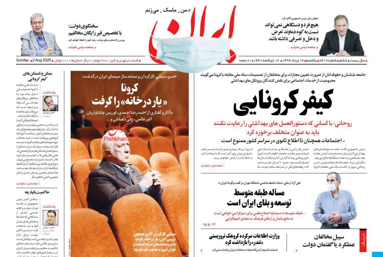 عناوین اخبار روزنامه ایران در روز یکشنبه ۱۲ مرداد