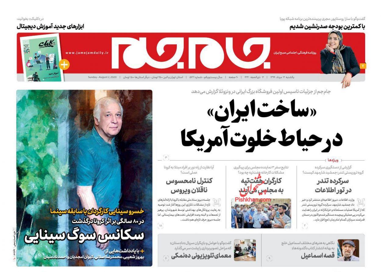 عناوین اخبار روزنامه جام جم در روز یکشنبه ۱۲ مرداد