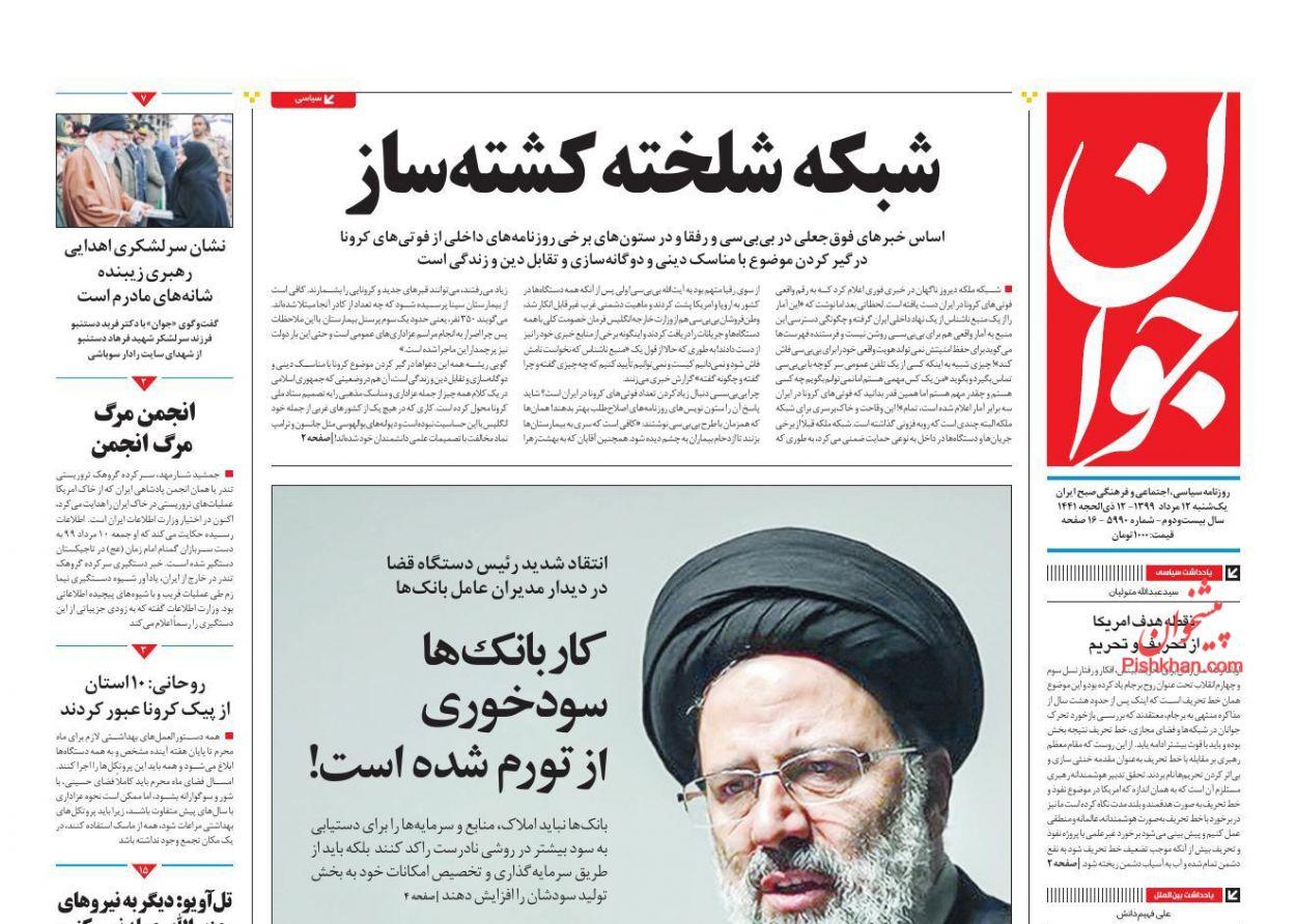 عناوین اخبار روزنامه جوان در روز یکشنبه ۱۲ مرداد