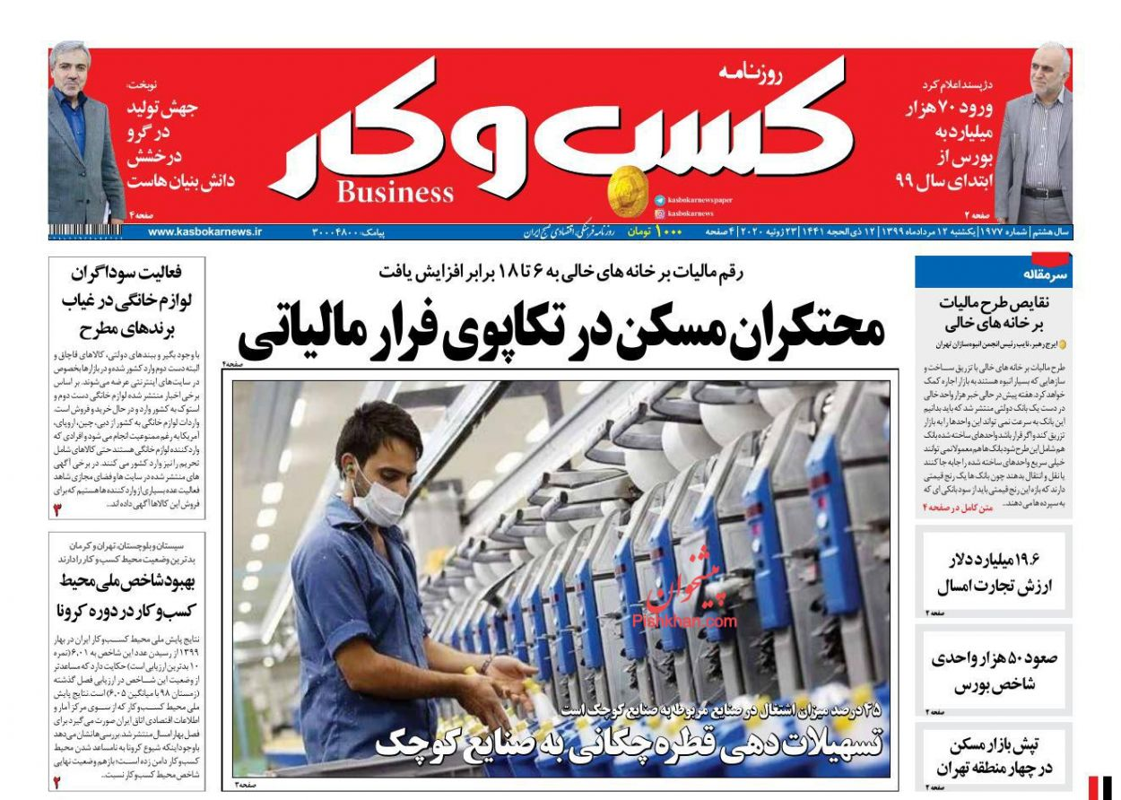 عناوین اخبار روزنامه کسب و کار در روز یکشنبه ۱۲ مرداد