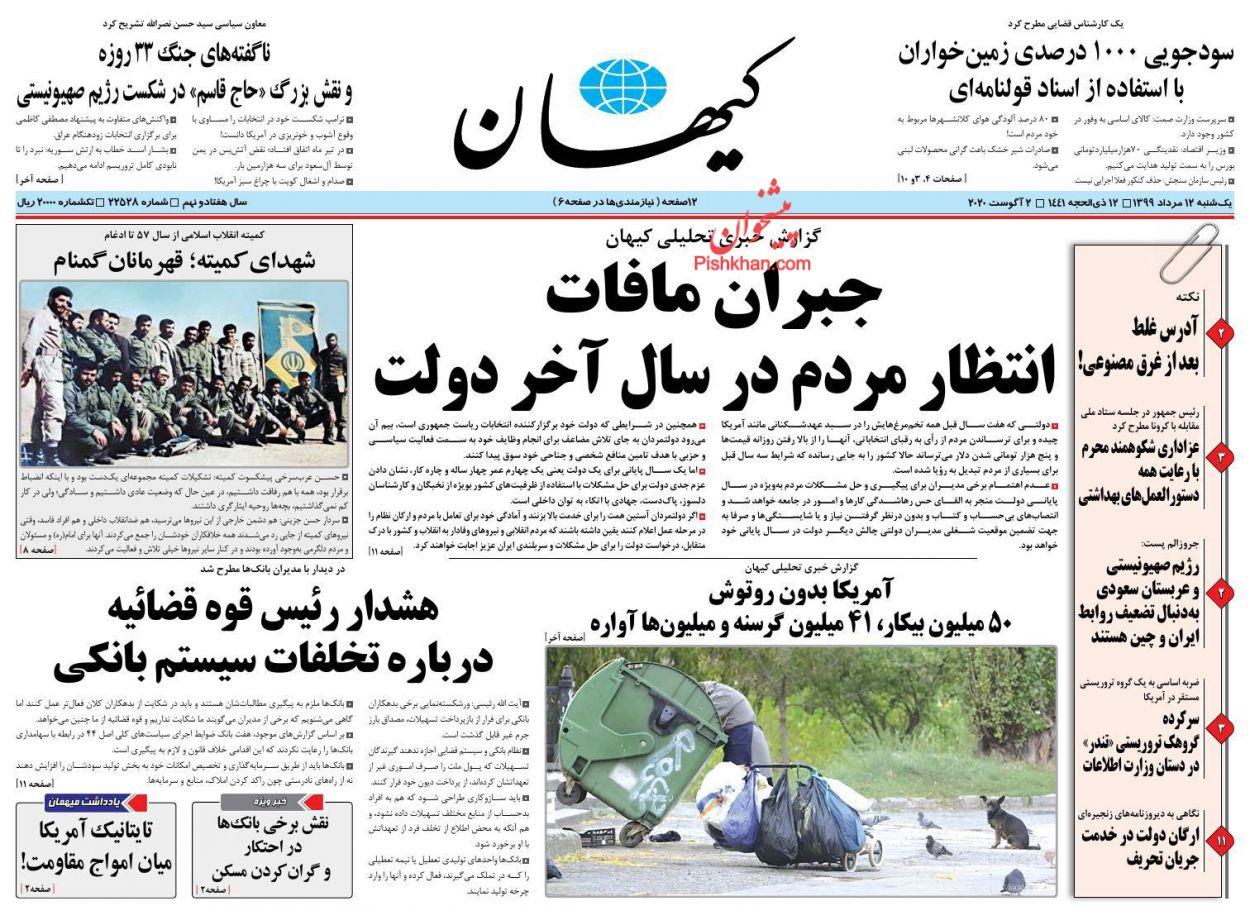 عناوین اخبار روزنامه کیهان در روز یکشنبه ۱۲ مرداد