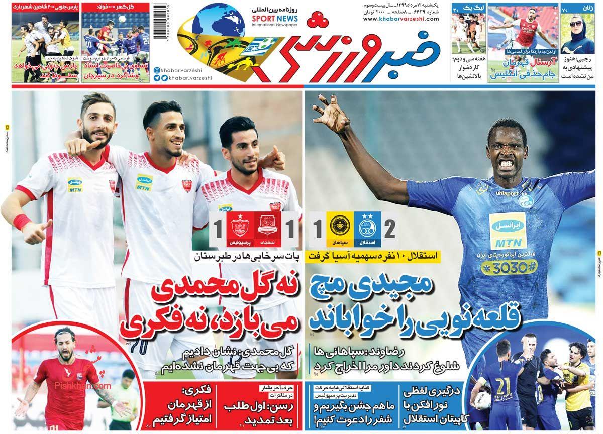 عناوین اخبار روزنامه خبر ورزشی در روز یکشنبه ۱۲ مرداد