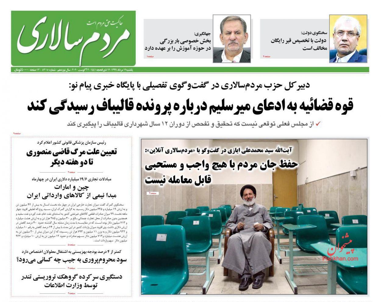 عناوین اخبار روزنامه مردم سالاری در روز یکشنبه ۱۲ مرداد