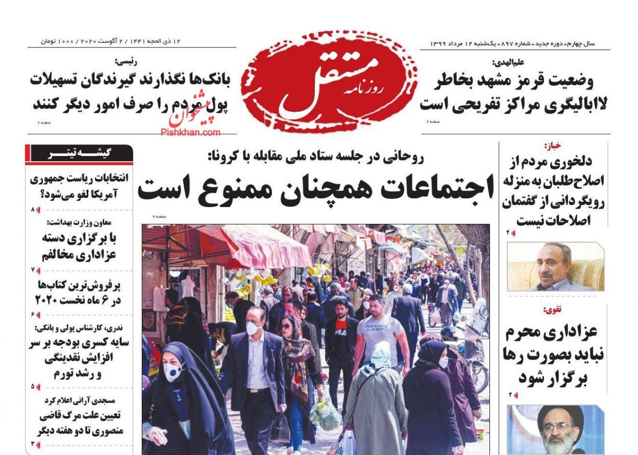 عناوین اخبار روزنامه مستقل در روز یکشنبه ۱۲ مرداد