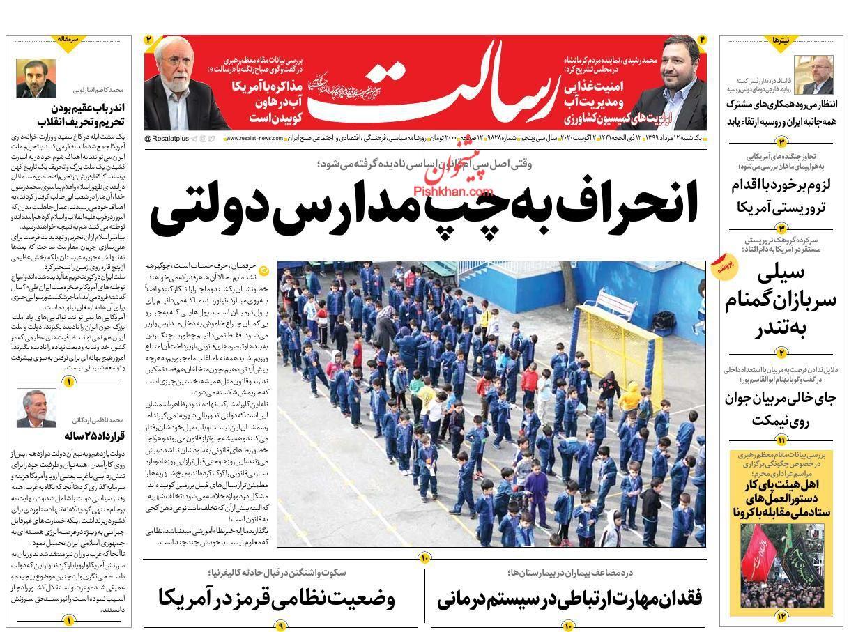 عناوین اخبار روزنامه رسالت در روز یکشنبه ۱۲ مرداد