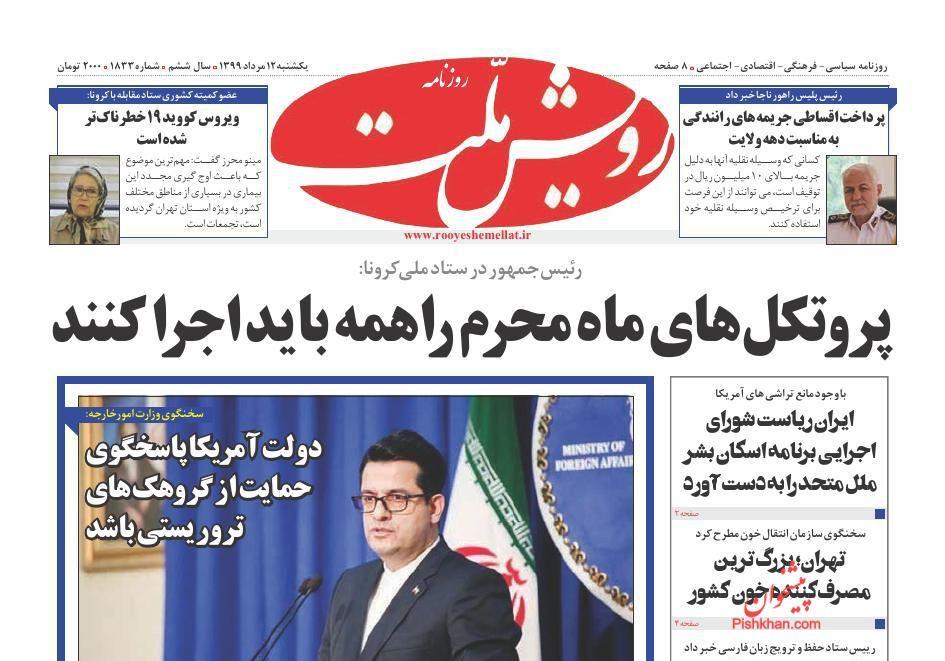 عناوین اخبار روزنامه رویش ملت در روز یکشنبه ۱۲ مرداد