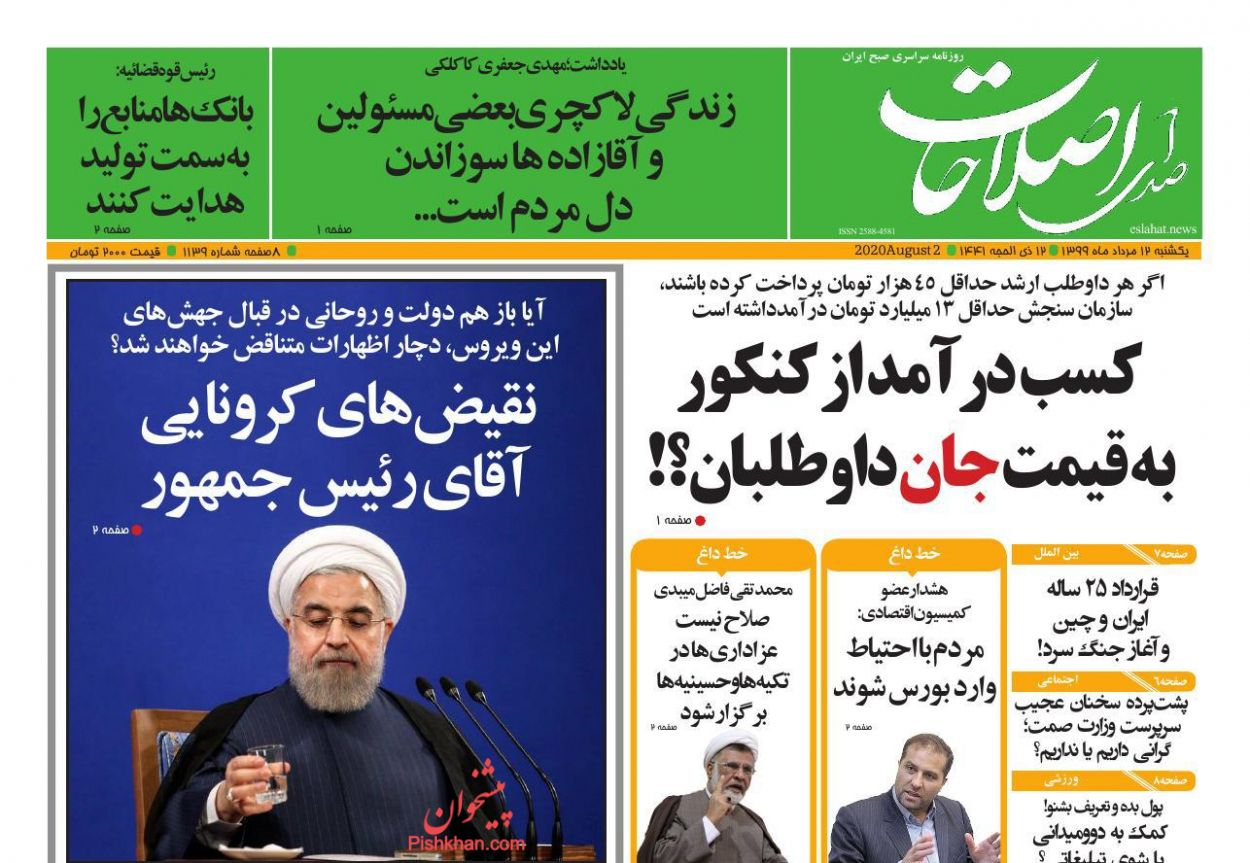 عناوین اخبار روزنامه صدای اصلاحات در روز یکشنبه ۱۲ مرداد