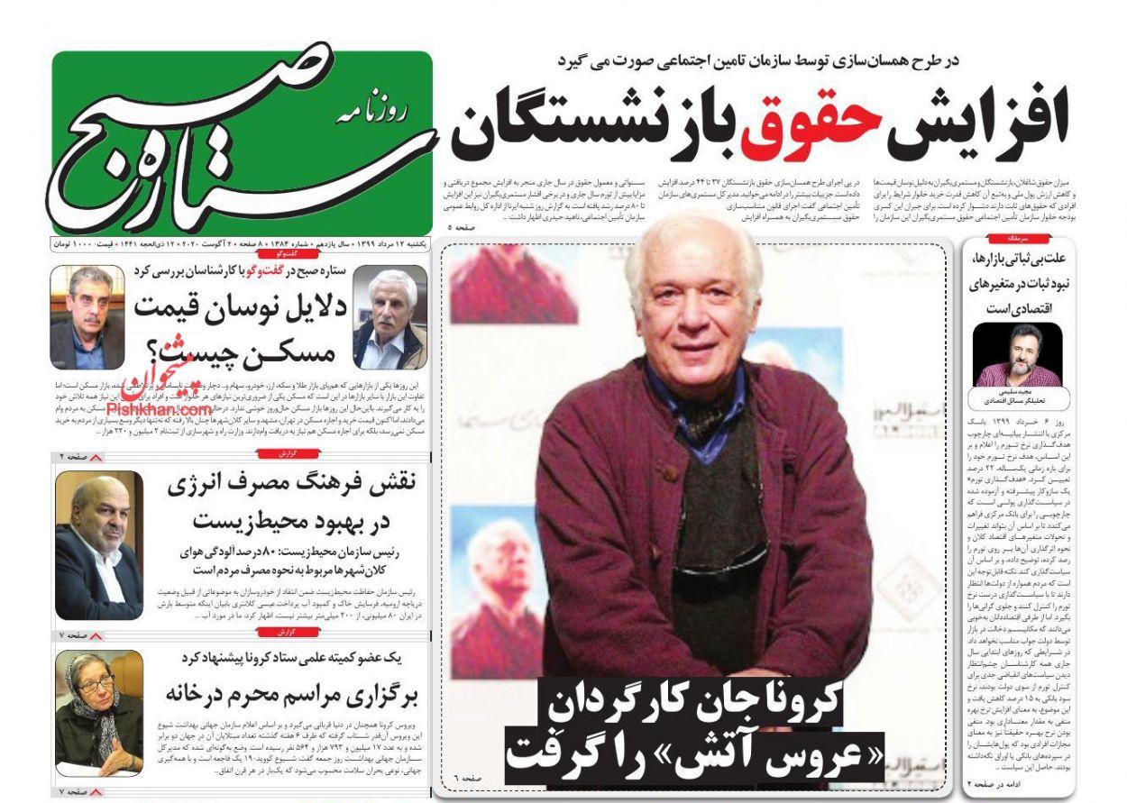 عناوین اخبار روزنامه ستاره صبح در روز یکشنبه ۱۲ مرداد