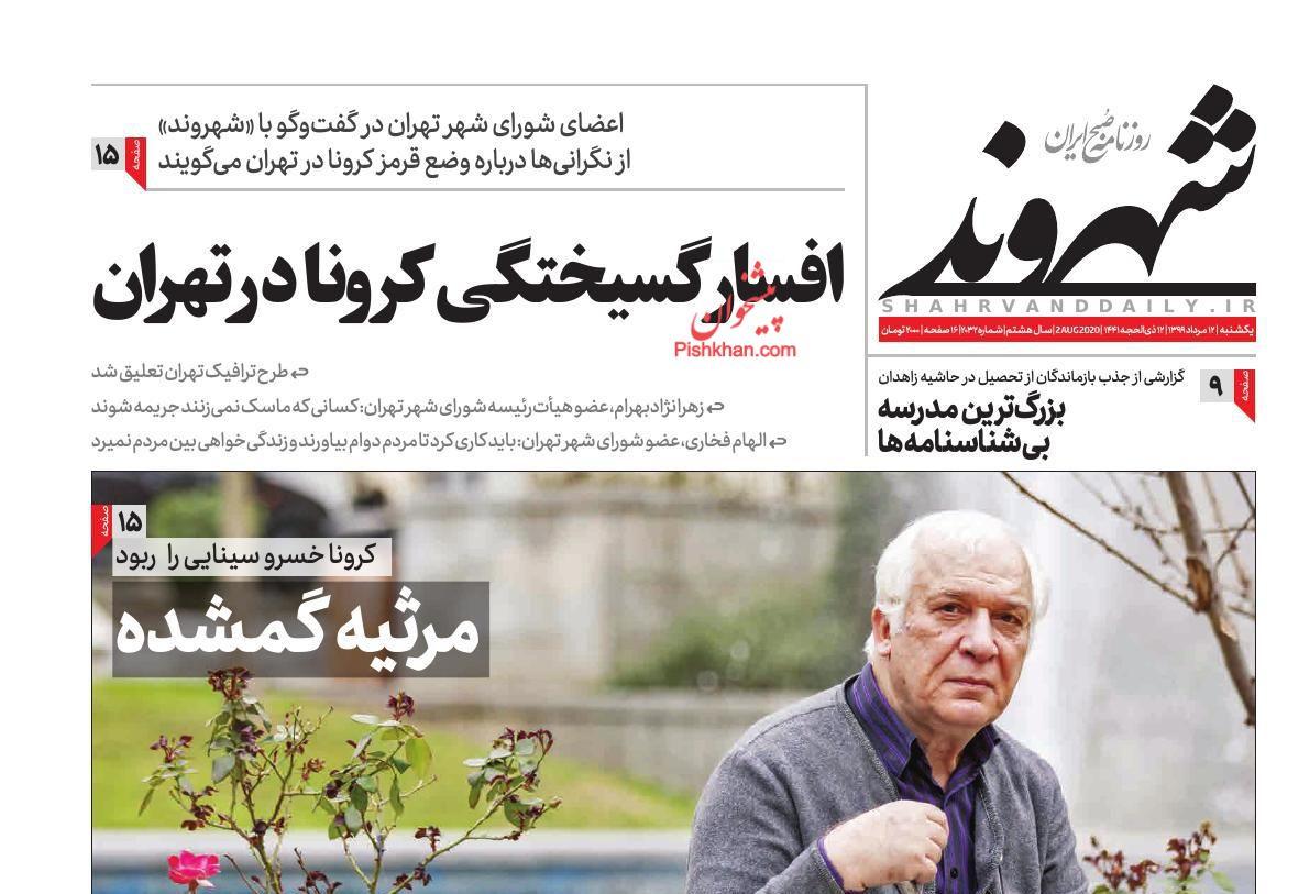 عناوین اخبار روزنامه شهروند در روز یکشنبه ۱۲ مرداد