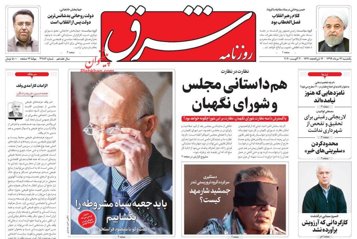 عناوین اخبار روزنامه شرق در روز یکشنبه ۱۲ مرداد