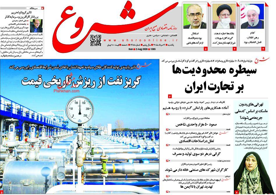 عناوین اخبار روزنامه شروع در روز یکشنبه ۱۲ مرداد