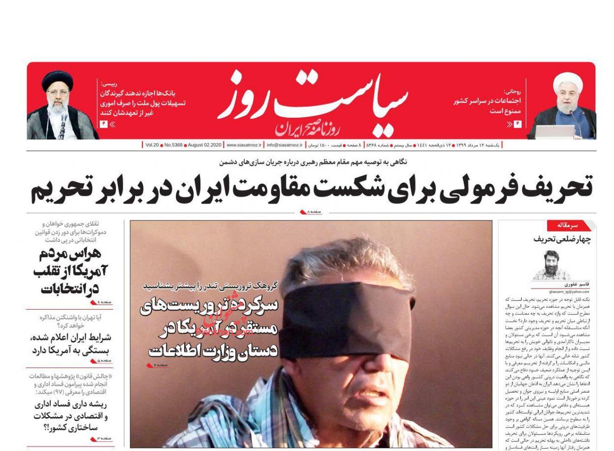 عناوین اخبار روزنامه سیاست روز در روز یکشنبه ۱۲ مرداد