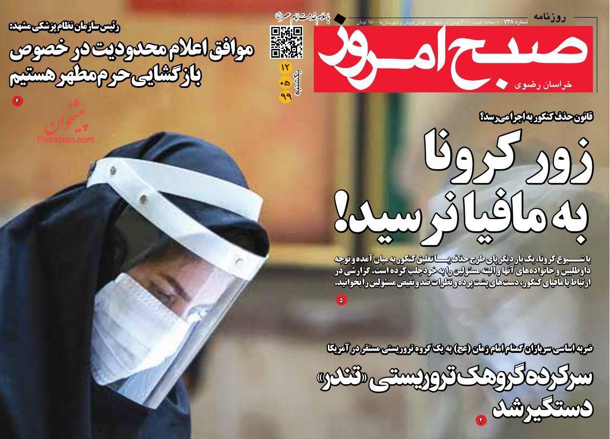 عناوین اخبار روزنامه صبح امروز در روز یکشنبه ۱۲ مرداد