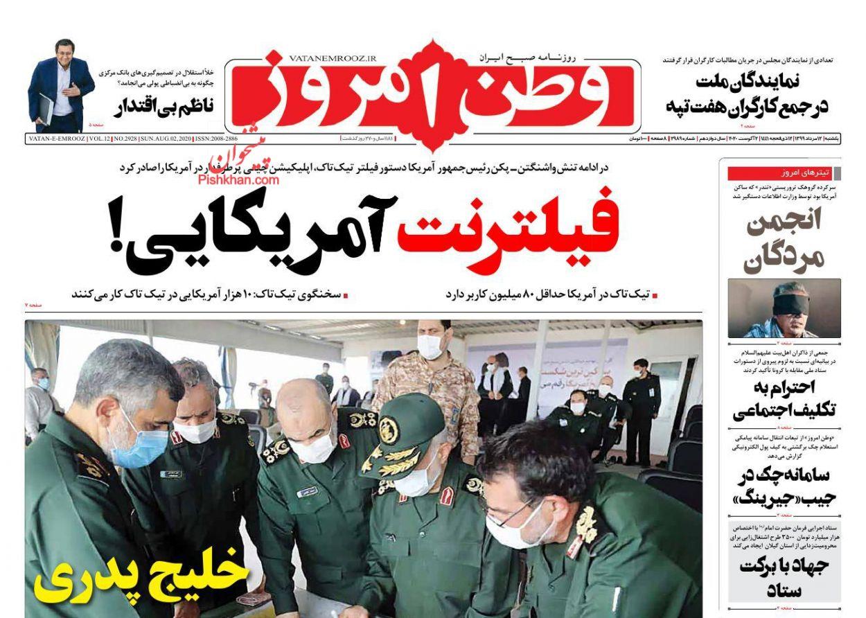 عناوین اخبار روزنامه وطن امروز در روز یکشنبه ۱۲ مرداد