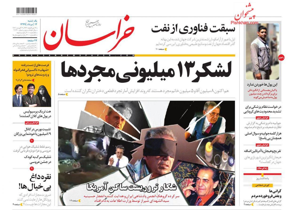 عناوین اخبار روزنامه خراسان در روز یکشنبه ۱۲ مرداد