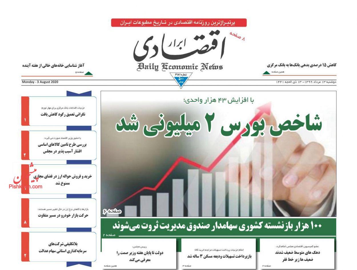 عناوین اخبار روزنامه ابرار اقتصادی در روز دوشنبه ۱۳ مرداد