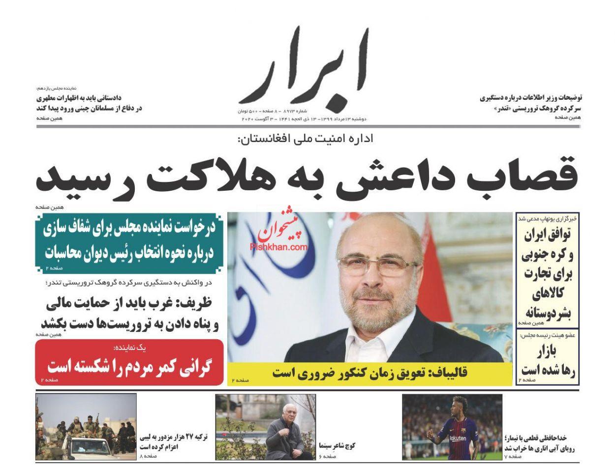 عناوین اخبار روزنامه ابرار در روز دوشنبه ۱۳ مرداد