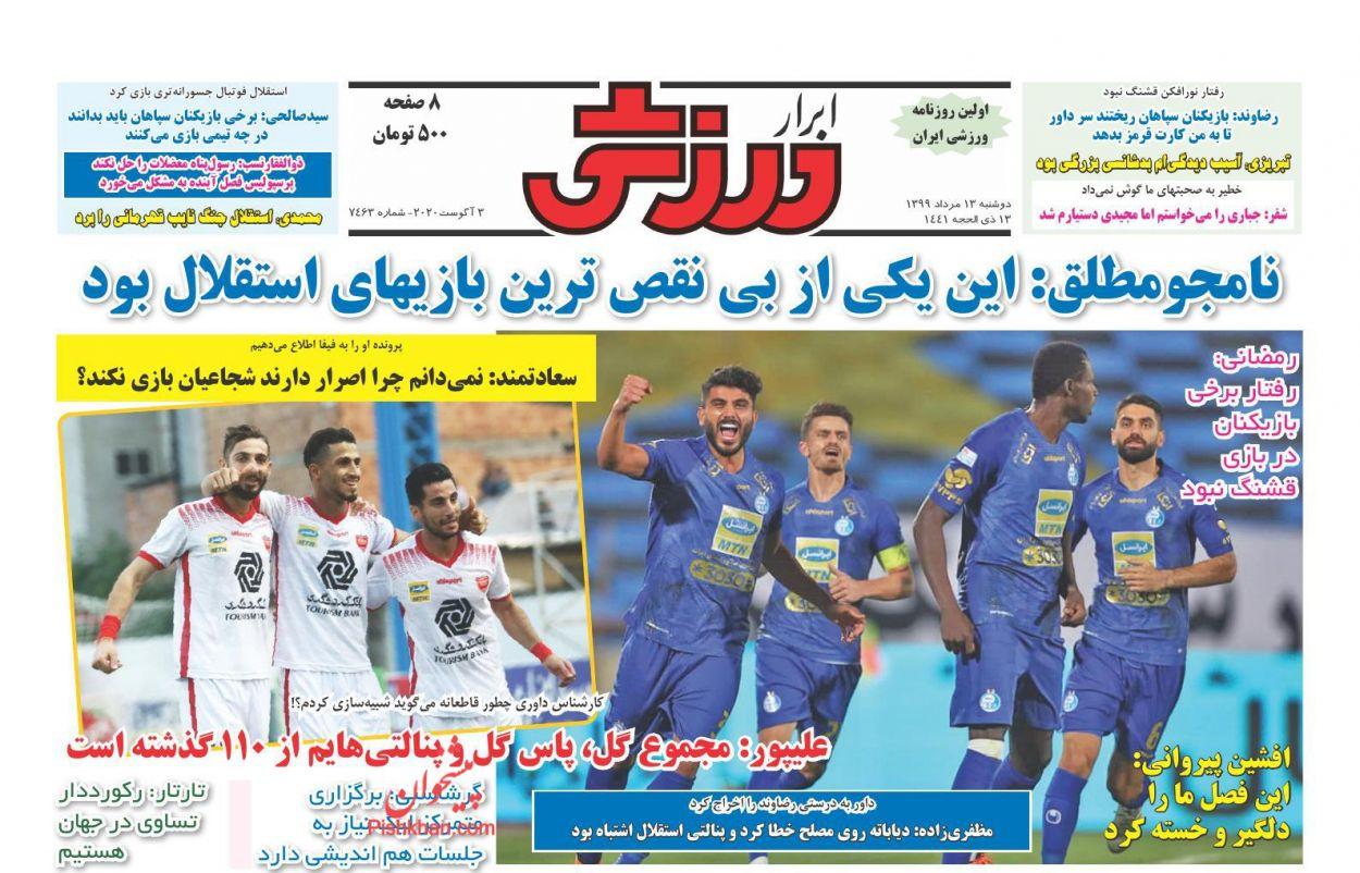 عناوین اخبار روزنامه ابرار ورزشى در روز دوشنبه ۱۳ مرداد