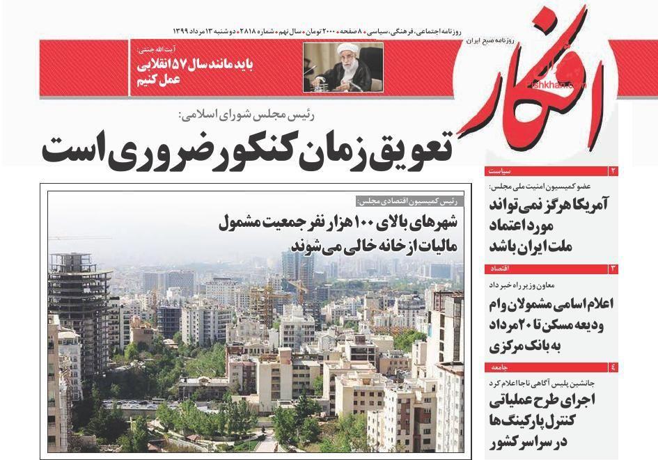 عناوین اخبار روزنامه افکار در روز دوشنبه ۱۳ مرداد