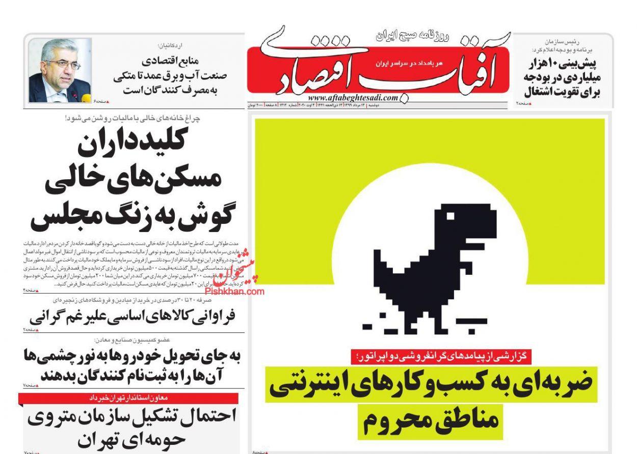 عناوین اخبار روزنامه آفتاب اقتصادی در روز دوشنبه ۱۳ مرداد