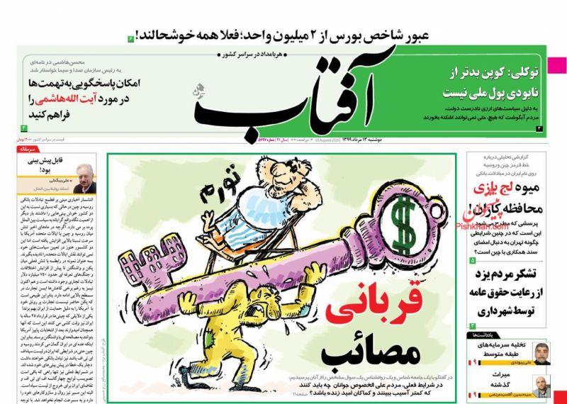 عناوین اخبار روزنامه آفتاب یزد در روز دوشنبه ۱۳ مرداد