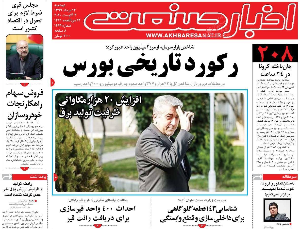 عناوین اخبار روزنامه اخبار صنعت در روز دوشنبه ۱۳ مرداد