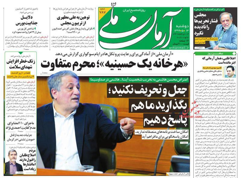 عناوین اخبار روزنامه آرمان ملی در روز دوشنبه ۱۳ مرداد