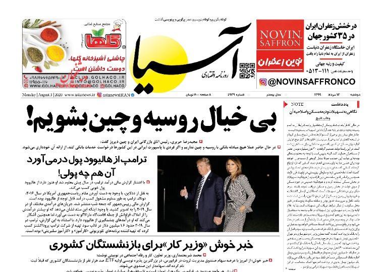 عناوین اخبار روزنامه آسیا در روز دوشنبه ۱۳ مرداد