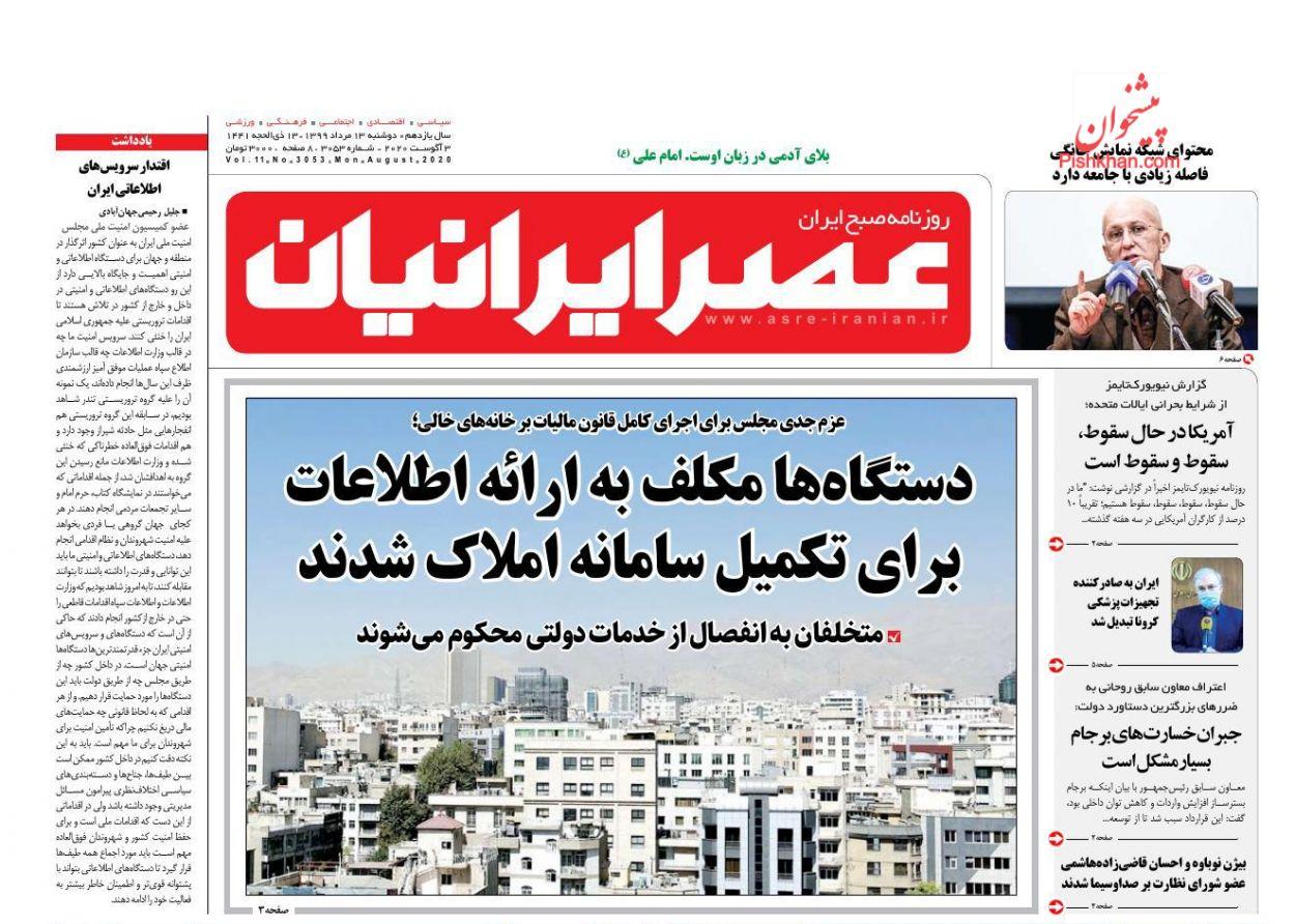 عناوین اخبار روزنامه عصر ایرانیان در روز دوشنبه ۱۳ مرداد