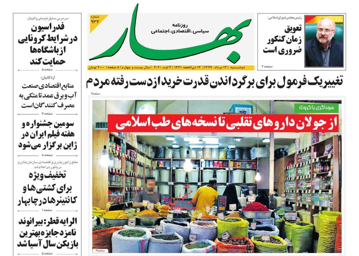 عناوین اخبار روزنامه بهار در روز دوشنبه ۱۳ مرداد