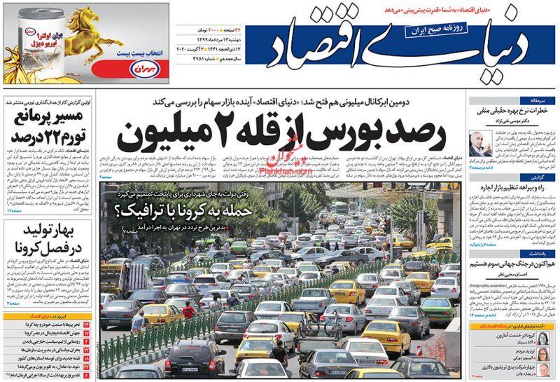 عناوین اخبار روزنامه دنیای اقتصاد در روز دوشنبه ۱۳ مرداد