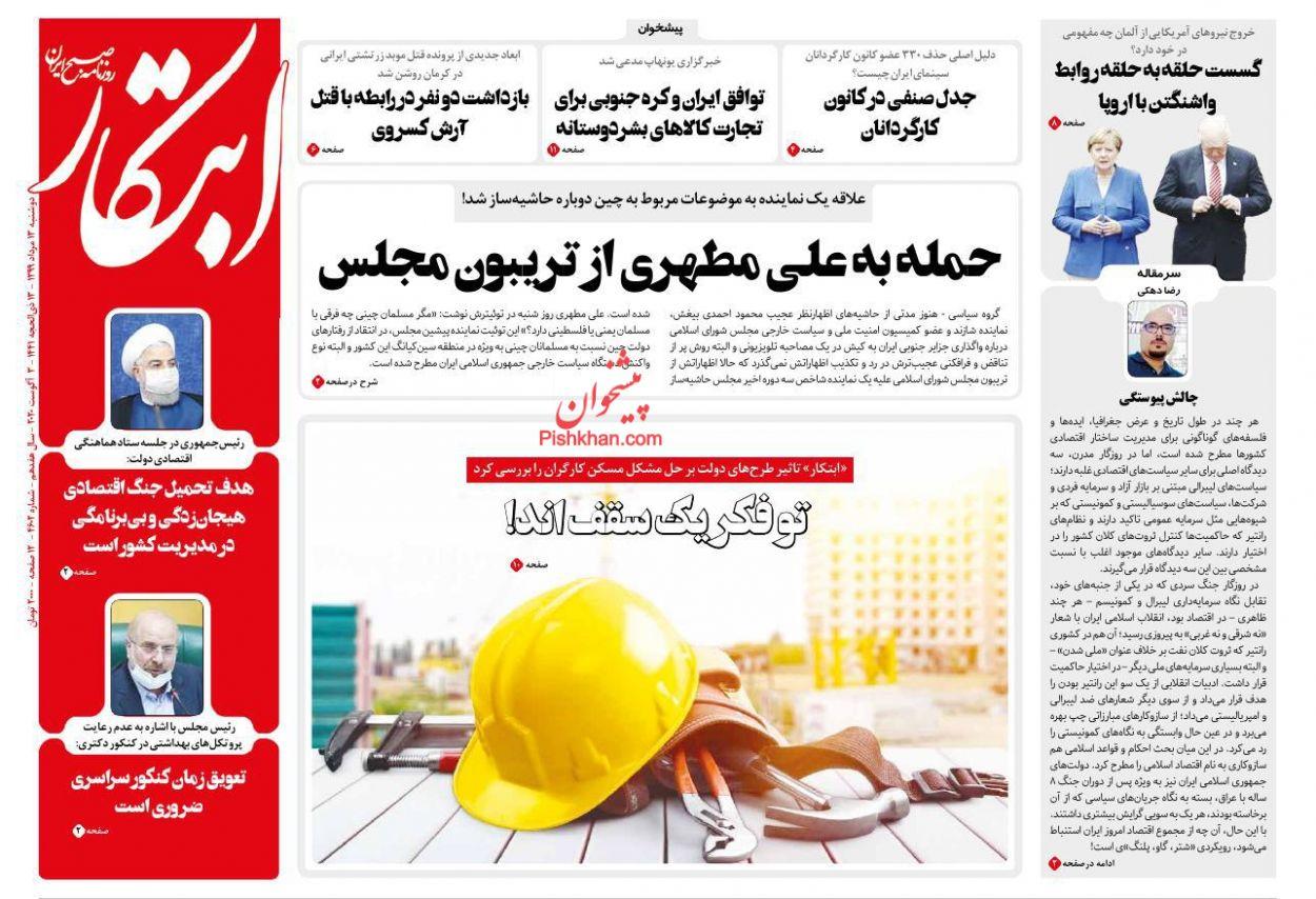 عناوین اخبار روزنامه ابتکار در روز دوشنبه ۱۳ مرداد