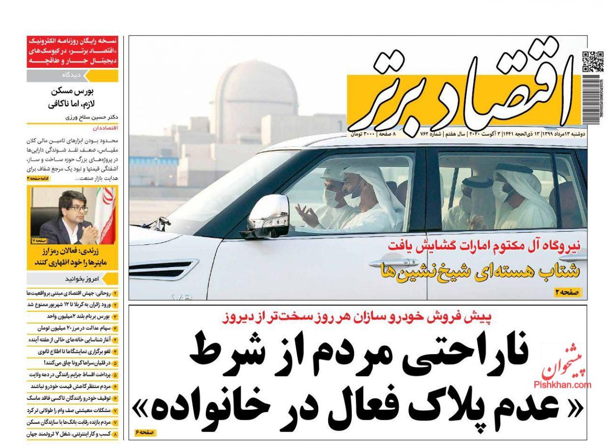 عناوین اخبار روزنامه اقتصاد برتر در روز دوشنبه ۱۳ مرداد