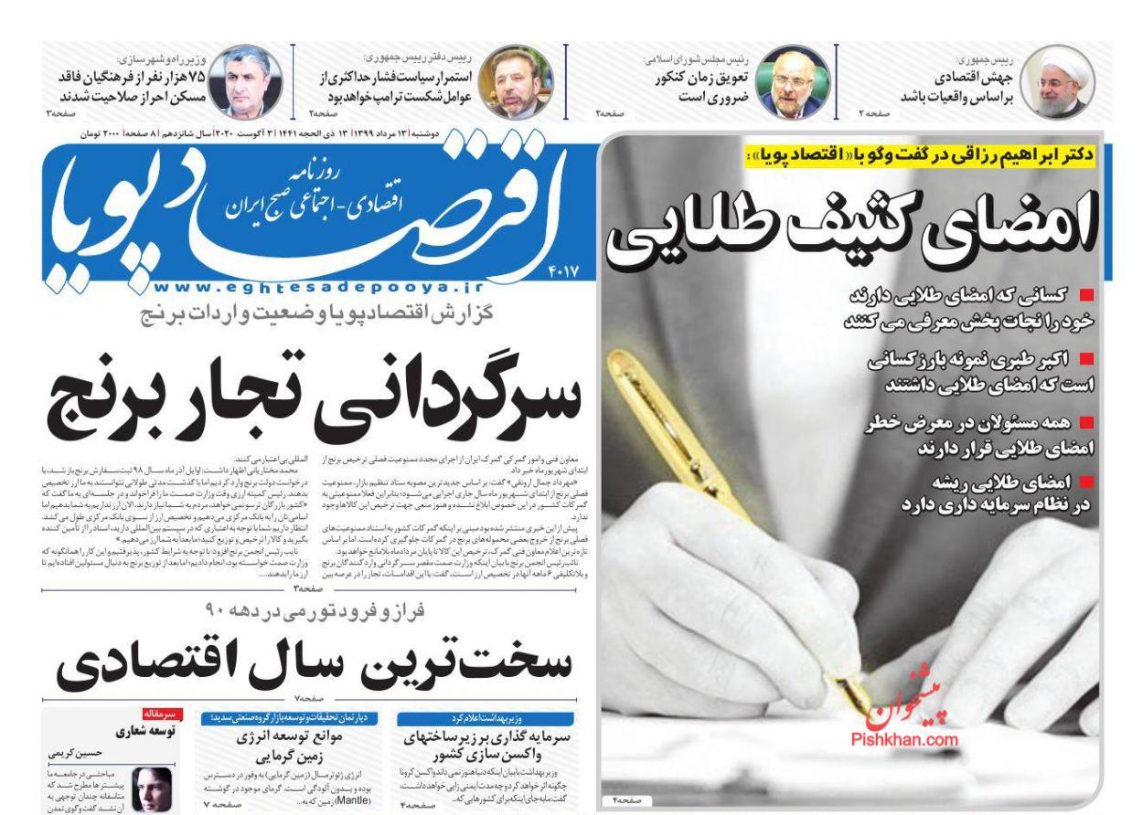 عناوین اخبار روزنامه اقتصاد پویا در روز دوشنبه ۱۳ مرداد