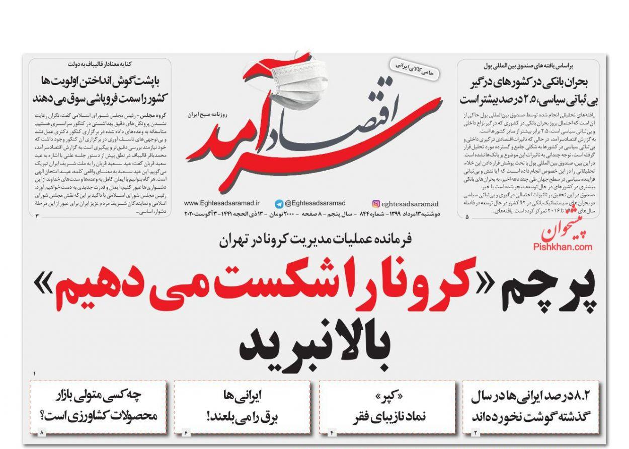 عناوین اخبار روزنامه اقتصاد سرآمد در روز دوشنبه ۱۳ مرداد