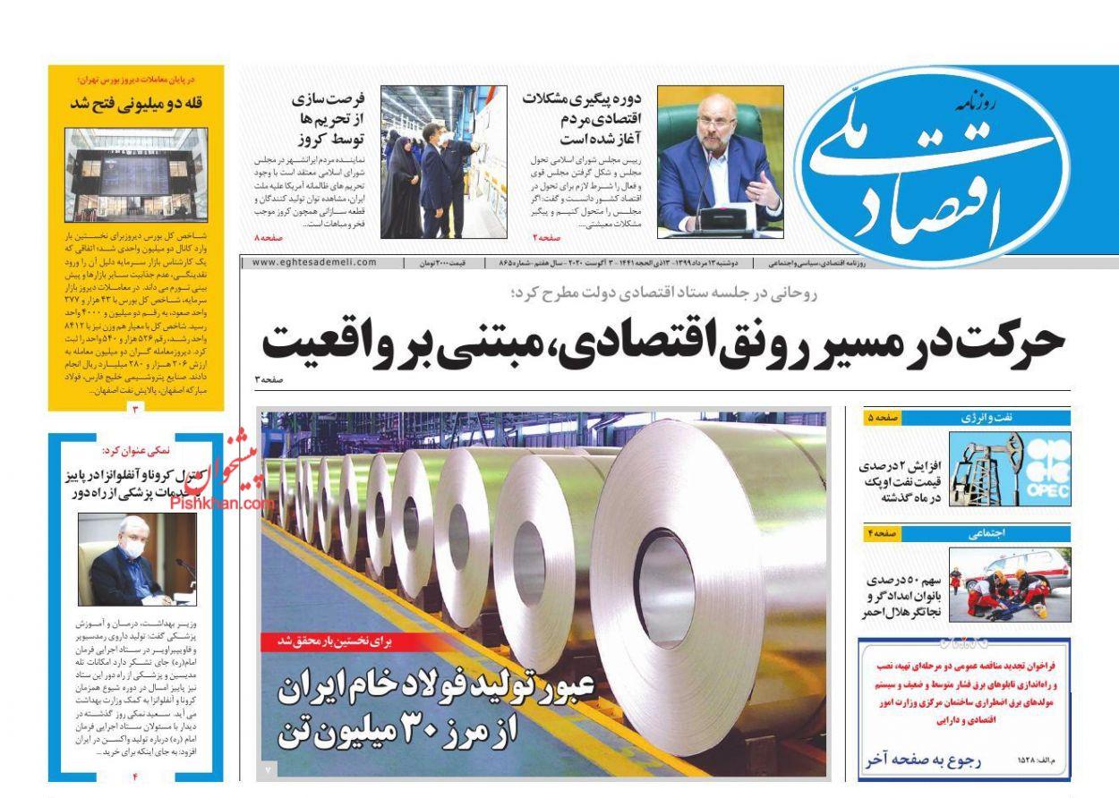 عناوین اخبار روزنامه اقتصاد ملی در روز دوشنبه ۱۳ مرداد