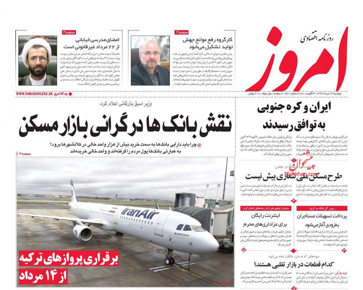 عناوین اخبار روزنامه امروز در روز دوشنبه ۱۳ مرداد