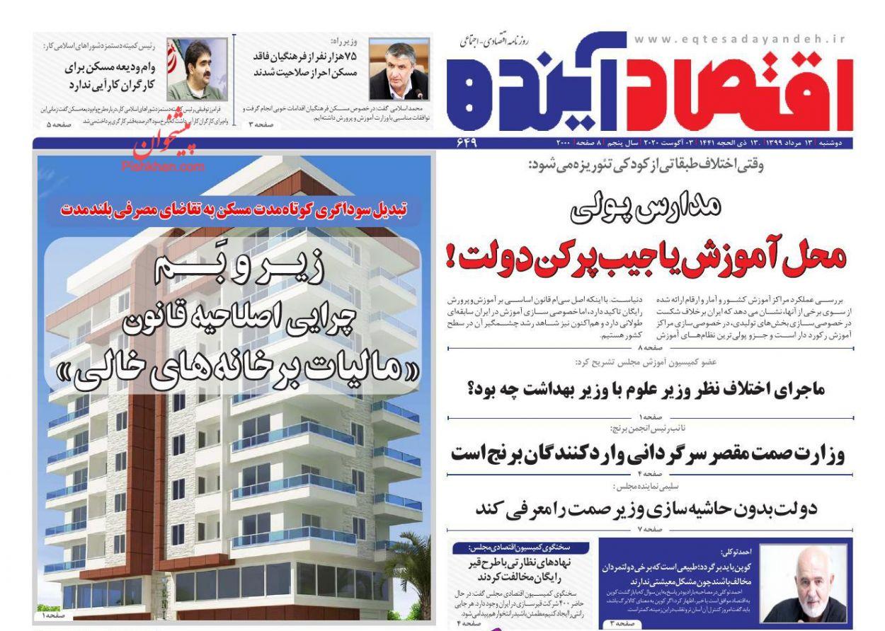 عناوین اخبار روزنامه اقتصاد آینده در روز دوشنبه ۱۳ مرداد