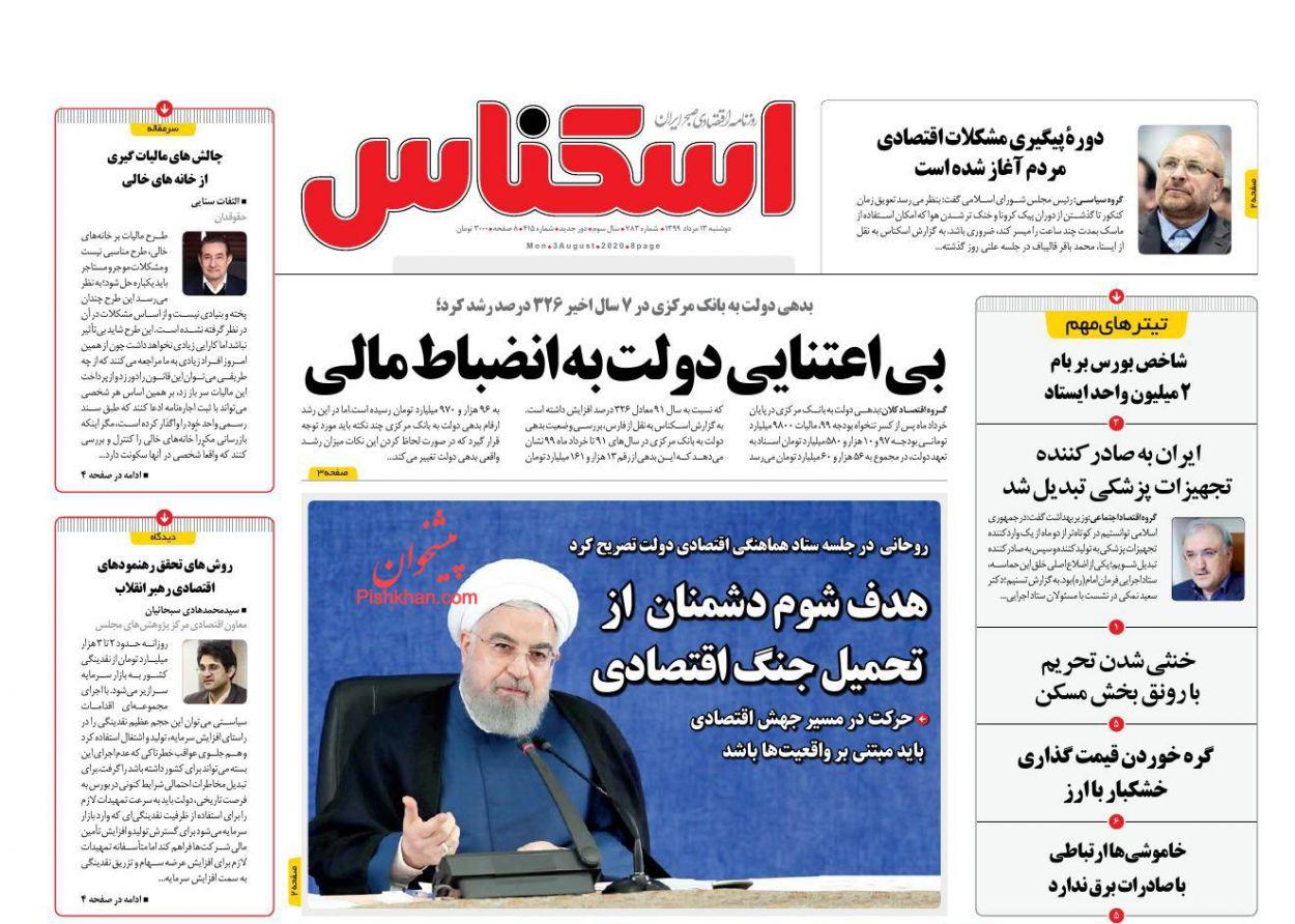 عناوین اخبار روزنامه اسکناس در روز دوشنبه ۱۳ مرداد