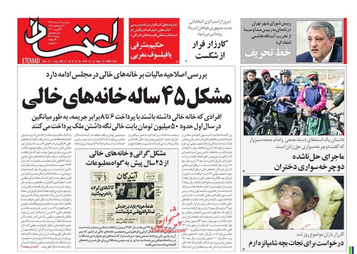 عناوین اخبار روزنامه اعتماد در روز دوشنبه ۱۳ مرداد