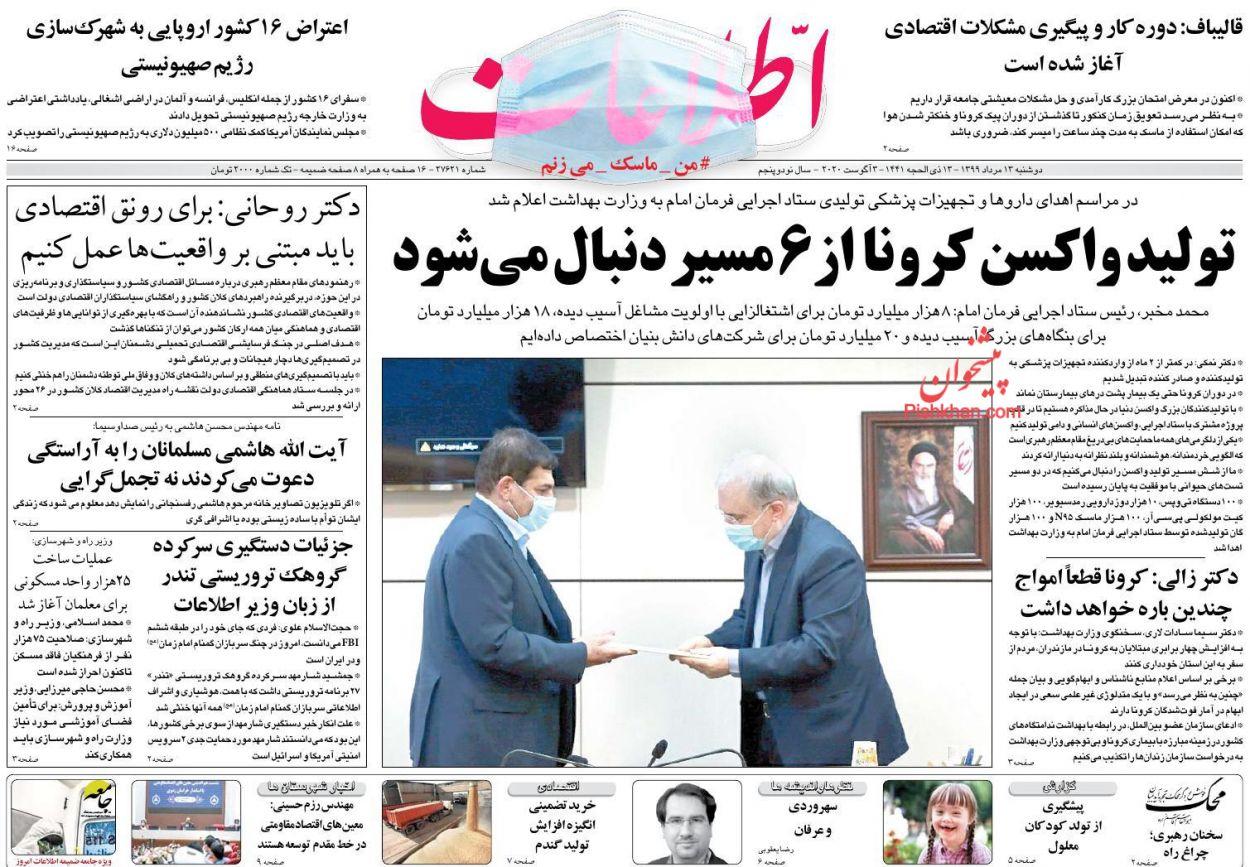 عناوین اخبار روزنامه اطلاعات در روز دوشنبه ۱۳ مرداد