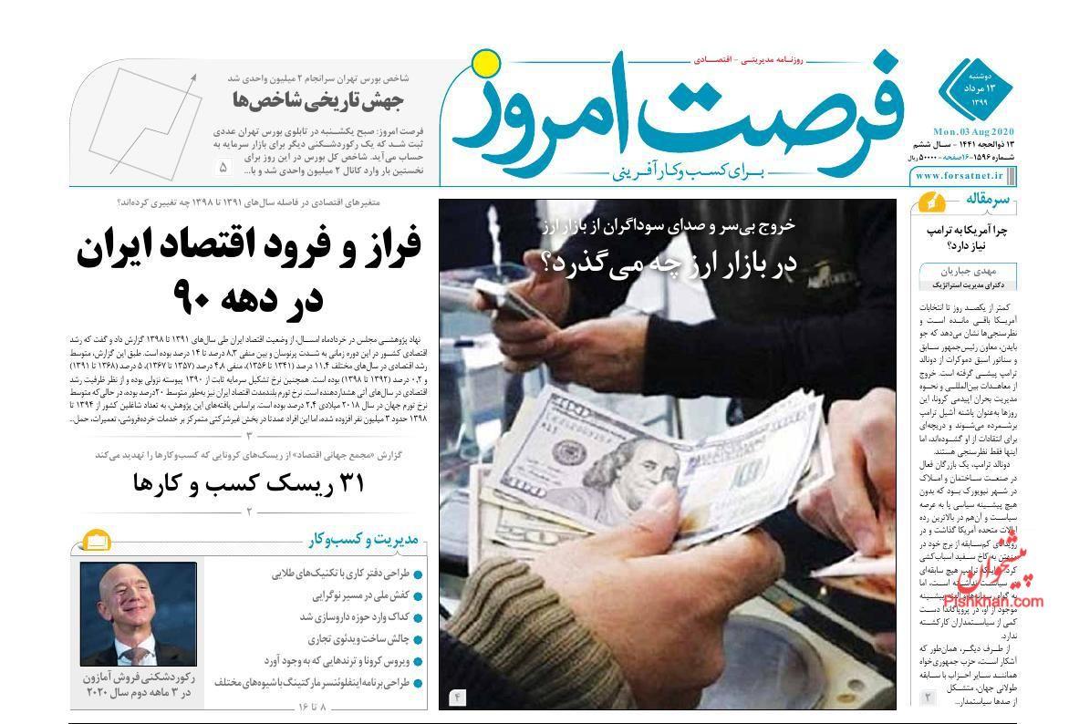 عناوین اخبار روزنامه فرصت امروز در روز دوشنبه ۱۳ مرداد