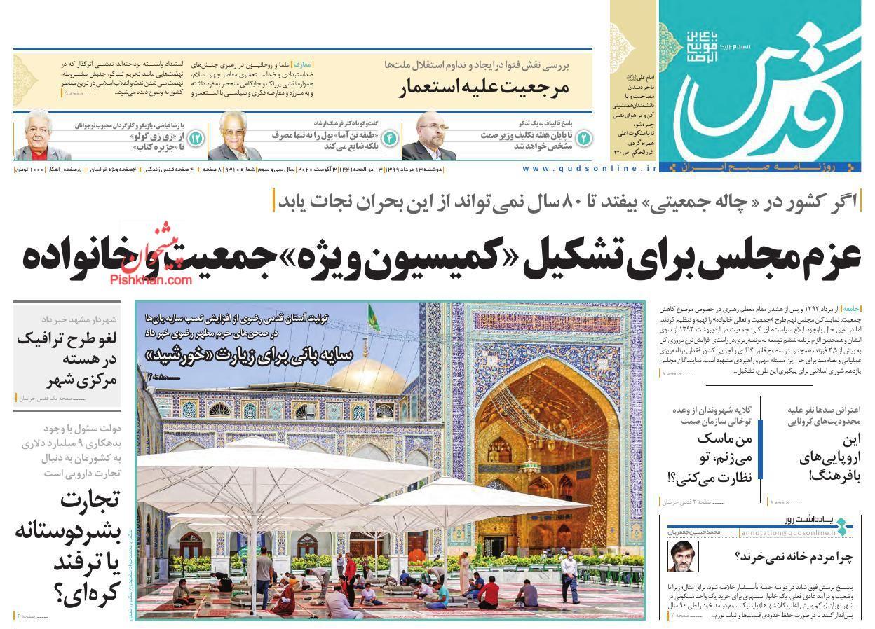 عناوین اخبار روزنامه قدس در روز دوشنبه ۱۳ مرداد