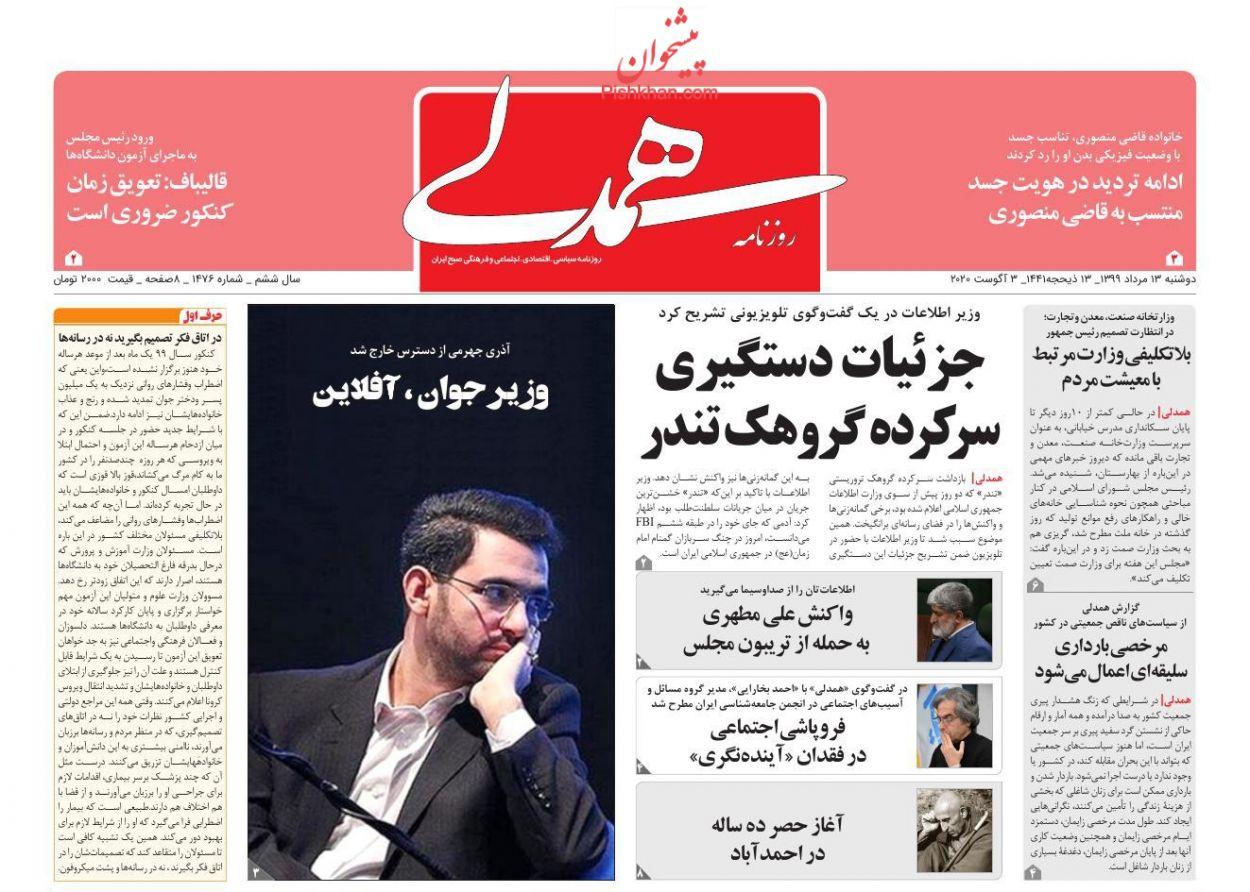 عناوین اخبار روزنامه همدلی در روز دوشنبه ۱۳ مرداد