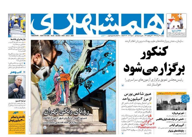 عناوین اخبار روزنامه همشهری در روز دوشنبه ۱۳ مرداد