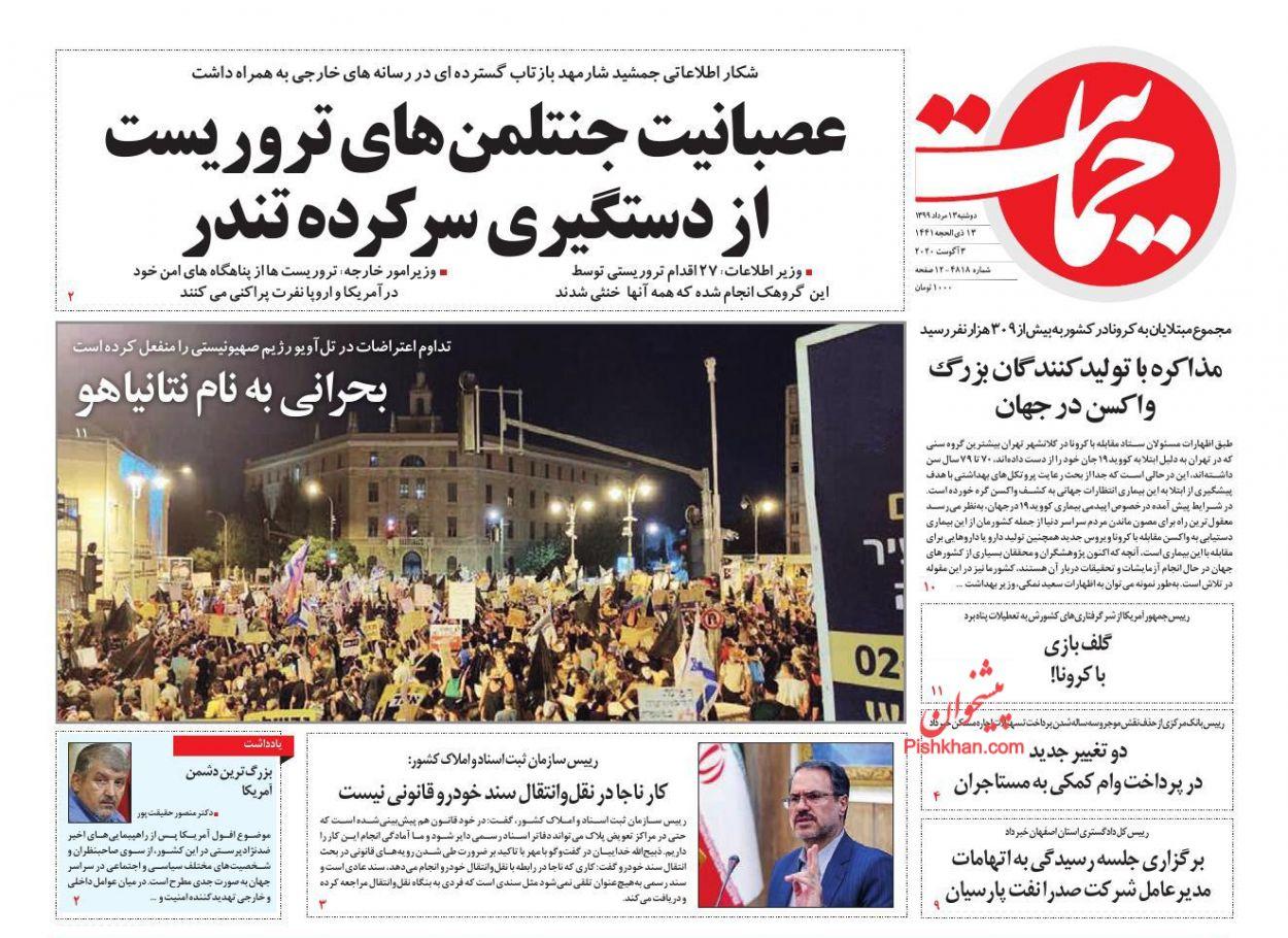 عناوین اخبار روزنامه حمایت در روز دوشنبه ۱۳ مرداد