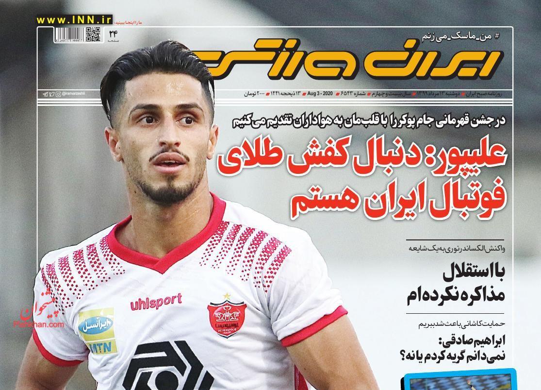 عناوین اخبار روزنامه ایران ورزشی در روز دوشنبه ۱۳ مرداد